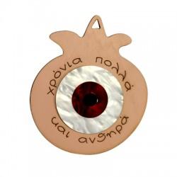 "Wooden Pendant Pomegrante Plexi Acrylic Eye ""χρόνια πολλά και ανθηρά"" 59x70mm"