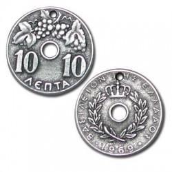 """Ζάμακ Χυτό Μοτίφ Παλιό Ελληνικό Νόμισμα """"10 Λεπτά"""" 20mm"""