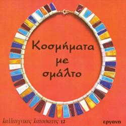 Βιβλίο Κοσμήματα από Σμάλτο Καλλιτεχνικές Κατασκευές Νο 12
