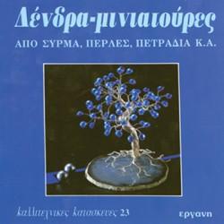 Βιβλίο Δένδρα - Μινιατούρες  Καλλιτεχνικές Κατασκευές Νο 23
