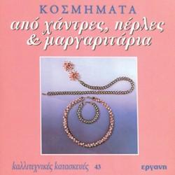 Βιβλίο Κοσμήματα από Χάντρες - Πέρλες Καλλιτεχνικές Κατασκευές Νο 43