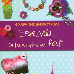 Book for Jewelry Making Tips  (Greek Language Only)