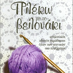 Book for Knitting (Greek Lanquage Only)