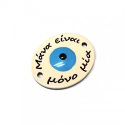 """Πλέξι Ακρυλικό Στοιχείο Οβάλ  """"Μάνα είναι μόνο μία"""" με Μάτι Σμάλτο για Μακραμέ 22x18mm"""