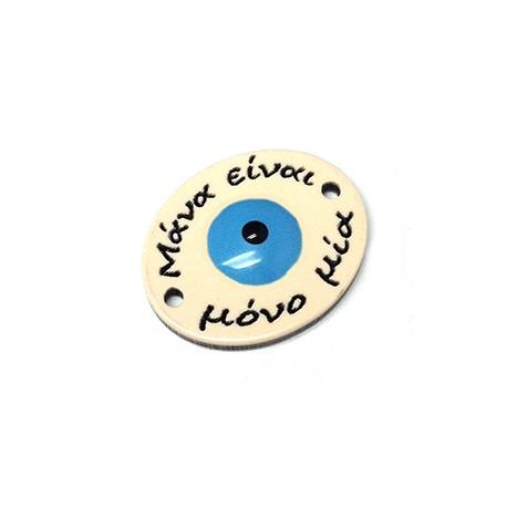 Plexi Acrylic Connector with Enamel Eye 22x18mm