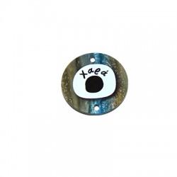 "Plexi Acrylic Lucky Pendant Round ""Χαρά"" 2 Τρύπες 30mm"