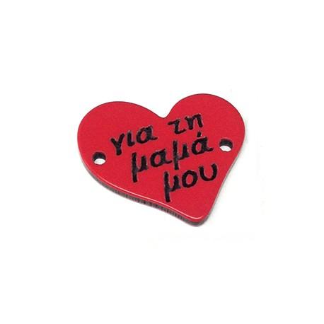Plexi Acrylic Charm Heart 21x22