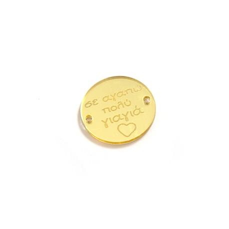"""Plexi Acrylic Round Connector """"ΣΕ ΑΓΑΠΩ ΓΙΑΓΙΑ"""" 25mm"""