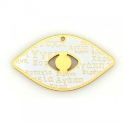 Πλέξι Ακρυλικό Μοτίφ Μάτι Ευχές 80x45mm