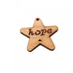 Ξύλινο Στοιχείο Αστέρι ''hope'' με 2 Τρύπες 40mm