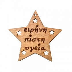 """Wooden Pendant Star with wishes """"Ειρήνη/Πίστη/Υγεία"""" 73mm"""