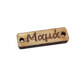 "Wooden Connector Rectangular Tag ""Μαμά"" 28x8mm"