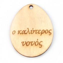 Wooden Pendant Egg 45x35mm