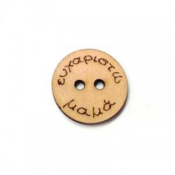 Ξύλινο Στοιχείο Κουμπί ''ευχαριστώ μαμά'' με 2 Τρύπες 18mm