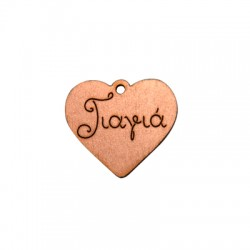 "Wooden Pendant Heart ""Γιαγιά"" 35x31mm"
