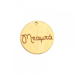 "Wooden Round Pendant ""Μπαμπά"" 40mm"