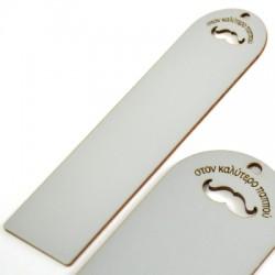 "Wooden Pendant Bookmark 150x40mm ""Στον Καλύτερο Παππού"""