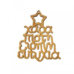 "Wooden Lucky Pendant Christmas Tree ""Χαρά Πίστη Ευτυχία""  85x71mm"