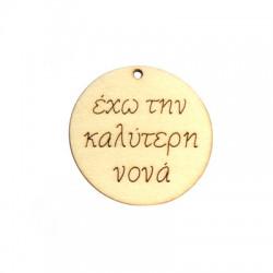 Wooden Pendant 'Εχω την Καλύτερη Νονά' 40mm