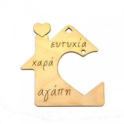 """Wooden Lucky Pendant House """"Ευτυχία"""" 69x70mm"""