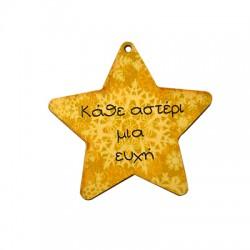 Ξύλινο Μοτίφ Αστέρι με Ευχές 70x70mm