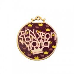 "Wooden Lucky Pendant ""Στην καλύτερη γιαγιά"" 28mm"