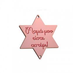 """Ξύλινο Μοτίφ Γούρι Αστέρι """"Μαμά μου"""" 2 Τρύπες 65x74mm"""
