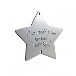"Wooden Lucky Pendant Star ""Παππού μου"" 78mm"