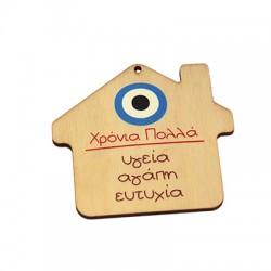 """Ξύλινο Μοτίφ Σπίτι Μάτι """"Χρόνια Πολλά"""" Ευχές 76x68mm"""