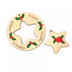 Wooden Lucky Pendant Round Star 90mm & 56mm (2 pieces set)