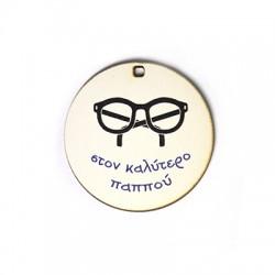 """Ξύλινο Μοτίφ Στρογγυλό """"παππού"""" Γυαλιά 40mm"""