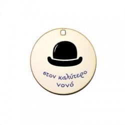 """Ξύλινο Μοτίφ Στρογγυλό """"νονό"""" Καπέλο 40mm"""