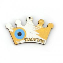 "Wooden Pendant Crown w/ Eye ""ΠΛΟΥΤΟΣ"" 65x40mm"