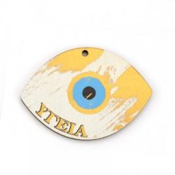 "Wooden Pendant Eye ""ΥΓΕΙΑ"" 70x50mm"