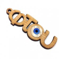 Wooden and Plexi Acrylic Pendant Eye 'φτου' 61x21mm