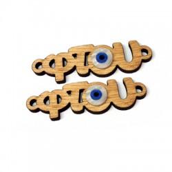 Wooden and Plexi Acrylic Connector Eye 'φτου' 43x15mm