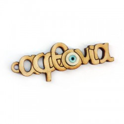 """Wooden Pendant """"αφθονία"""" Plexi Acrylic Eye 59x19mm"""