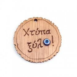 "Wooden Round Pendant ""ΧΤΥΠΑ ΞΥΛΟ!"" 40mm Resin Flat Eye 6mm"