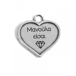 """Μετ.Ζάμακ Χυτό Μοτίφ Καρδιά """"Μανούλα είσαι Διαμάντι"""" 25x28mm"""