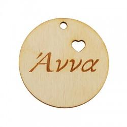 "Wooden Pendant Round Heart ""Άννα"" 45mm"