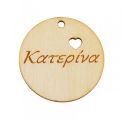 """Wooden Pendant Round Heart """"Κατερίνα"""" 45mm"""