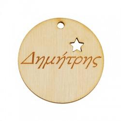 "Wooden Pendant Round Star ""Δημήτρης"" 45mm"