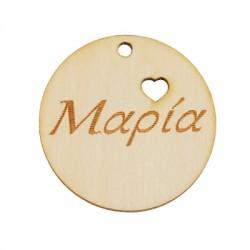 """Ξύλινο Μοτίφ Στρογγυλό Καρδιά """"Μαρία"""" 45mm"""