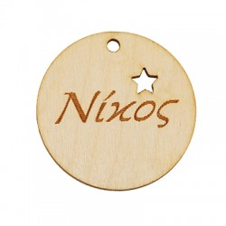 """Wooden Pendant Round Star """"Νίκος"""" 45mm"""
