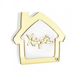 """Plexi Acrylic Lucky Deco House """"Χαρά"""" 90x80mm"""