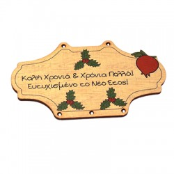 """Wooden Lucky Board Sign """"Καλή Χρονιά"""" Wished Pomegranate 99x55mm"""