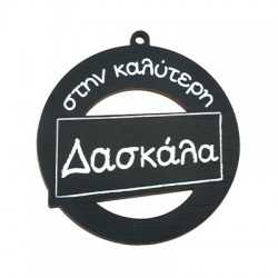 """Wooden Lucky Pendant Christmas Ball """"Δασκάλα"""" 60mm"""
