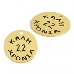 "Brass Lucky Charm Round ""ΚΑΛΗ ΧΡΟΝΙΑ 22"" 20mm"