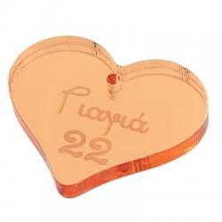 """Plexi Acrylic Pendant Heart """"Γιαγιά 22"""" 26x22mm"""