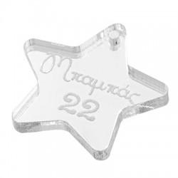 """Plexi Acrylic Lucky Pendant Star """"Μπαμπάς 22"""" 25mm"""